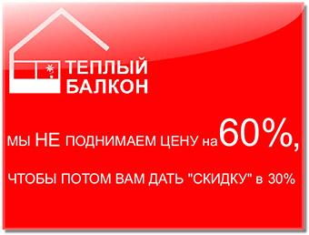 Балконы Челябинск недорого
